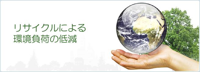 リサイクルによる環境負荷の低減